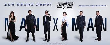 Man to Man-tvN-2017