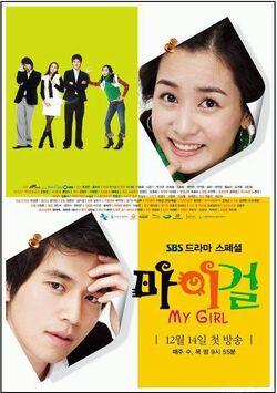MyGirl2005