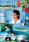 Rurinoshima sp