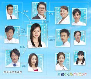 ShoniKyumei-reparto
