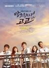 Cheer Up!KBS22015-2