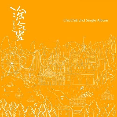 Chic Chili - Tao Qi Bao