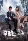 Lawless Lawyer-TVN-2018-02