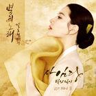 Saimdang, Light's Diary OST Part8