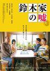 Suzukike no Uso (The Suzuki Family's Lie)