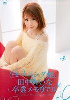 Takana Reina DVD06