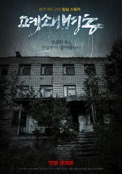 The Closed Ward-2019-01
