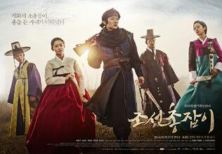 The Joseon ShooterKBS22014-0