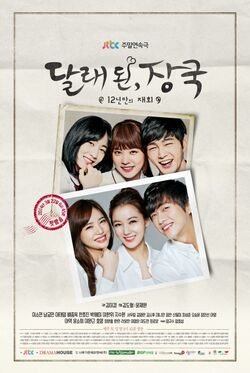 Wild Chives and Soy Bean Soup- 12 Years ReunionJTBC2014-19