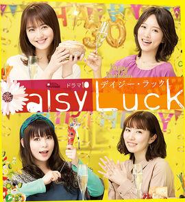 Daisy Luck NHK2018