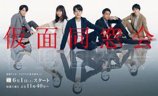Kamen Dosokai Fuji-TV2019