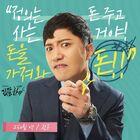 Legal High-JTBC-2019-05