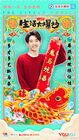 The Lively Family-Youku-201710