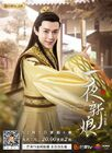 The Romance of Hua Rong-3