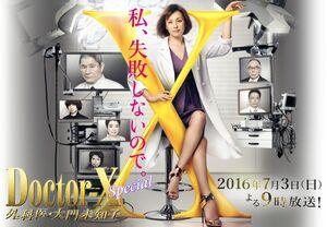 Doctor X - Gekai Daimon Michiko Especial