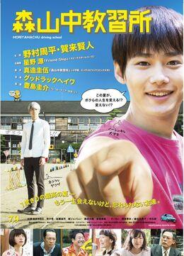 Moriyamachu Driving School 2
