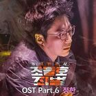 Neighborhood Lawyer Jo Deul Ho 2 OST Part 6