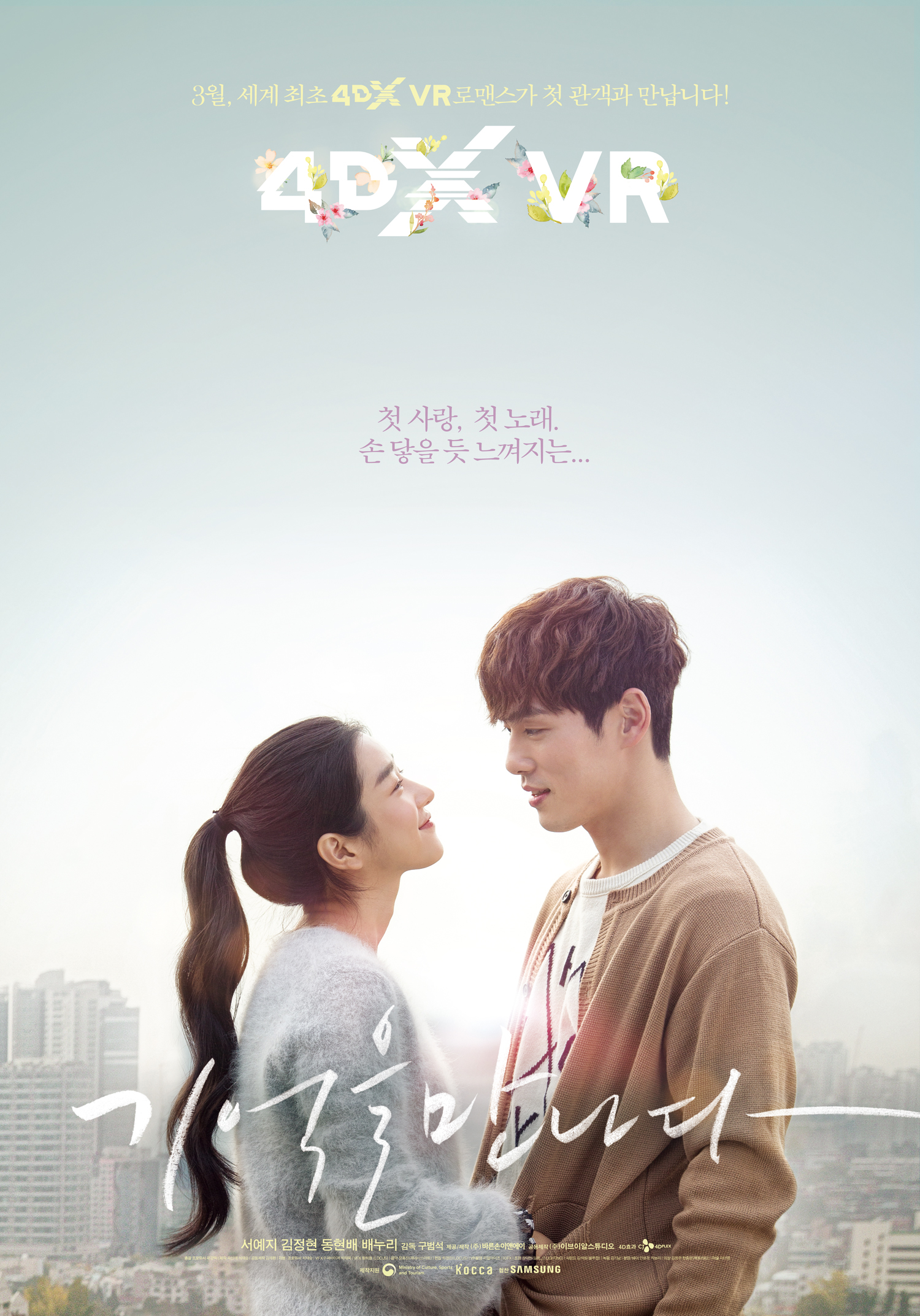 Remembering First Love (2018)