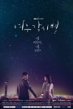 Where Stars Land-SBS-2018-07