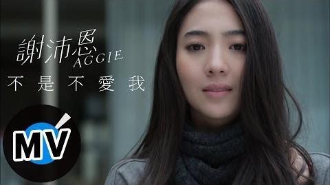 Aggie Hsieh - Bu Shi Bu Ai Wo