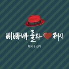 Jessi & Tae Jin Ah - Be-Bop-A-Lula ♡ Jessi