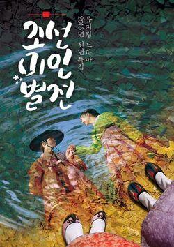 Joseon Beauty Pageant-KBS1-2018-01