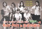 T-ara - Roly-Poly In Copacabana