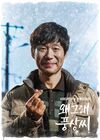 What's Wrong Poong Sang-KBS2-2019-01