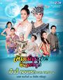 Jun Krajang Tee Klang Thung-1