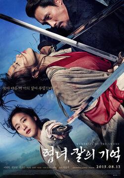 Memories of the Sword004
