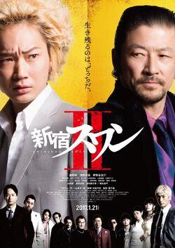 Shinjuku Swan 2 -02