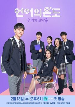 The Temperature of Language Our Nineteen-Naver TV-2020-01