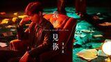 陳立農 Chen Linong〈我夢見你 This is How I Feel You〉Official Music Video