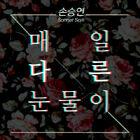 5th Single-Sonnet Blooms