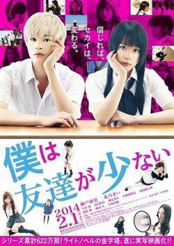 Boku wa Tomodachi ga Sukunai 01