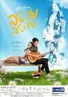 Love Songs Love Series Sabai Sabai-1