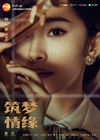 The Great Craftsman-HunanTV-2019-08