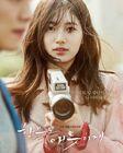 Uncontrollably Fond-KBS2-2016-3