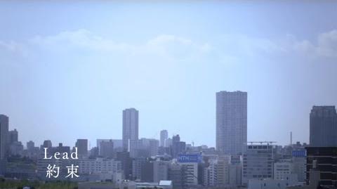 【PV】約束 Lead