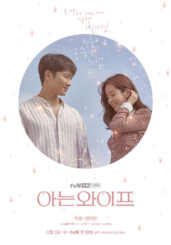 Familiar Wife-tvN-2018-01