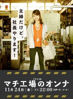 Machi Koba no Onna-NHK-201701