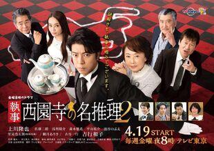 Shitsuji Saionji no Meisuiri 2 TV-Tokyo2019