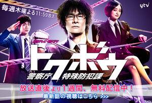 Tokubou Keisatsucho Tokushu BohankaNTVYTV2014