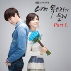 600px-I Hear Your Voice OST Part 1
