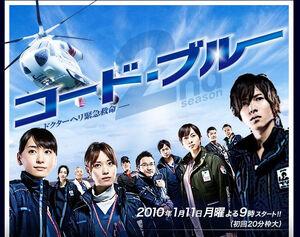 Code Blue FujiTV2010