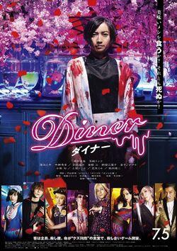 Diner -2
