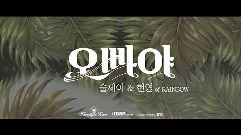 Hyun Young & Sool J - Honey