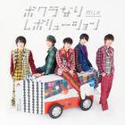 M!lk . Bokura Nari Revolution-CD