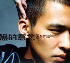 Stanley Huang ShadesOfMyMindAlbum