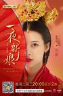 The Romance of Hua Rong-5